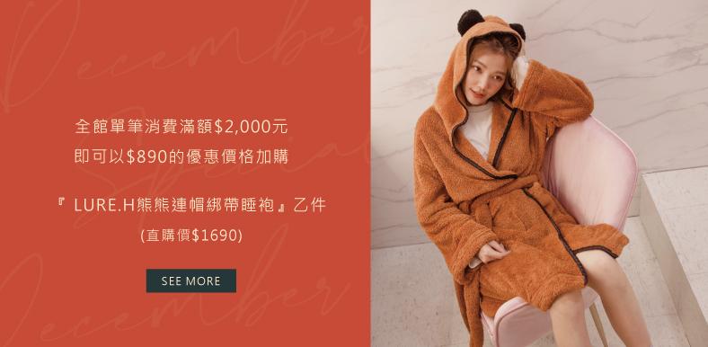 十二月限定|滿額加購「LURE.H熊熊連帽綁帶睡袍」