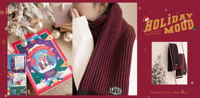 聖誕季好禮雙重奏|滿額贈「LH62配色毛織圍巾」加碼抽Kiehl