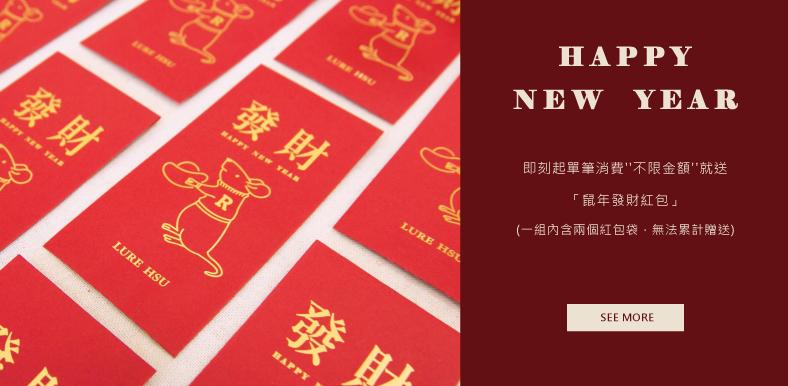 2020新年限定|不限金額送「鼠年發財紅包」