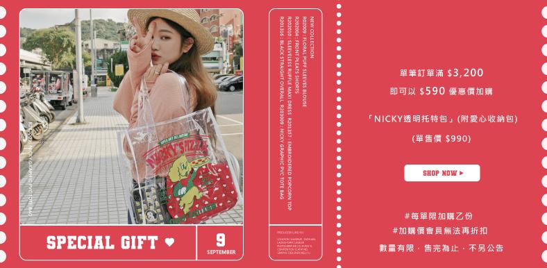 九月限定|滿額加價購「NICKY透明托特包」