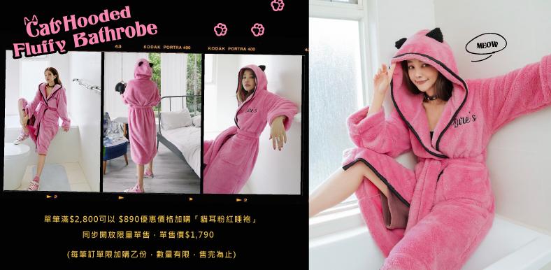 11月限定|滿額加價購「貓耳朵粉紅睡袍」