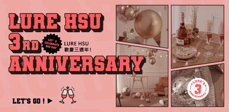 LURE HSU 3週年生日慶搶先報!