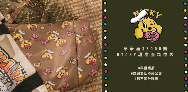 6月限定|滿額贈「NICKY甜甜圈袋中袋」
